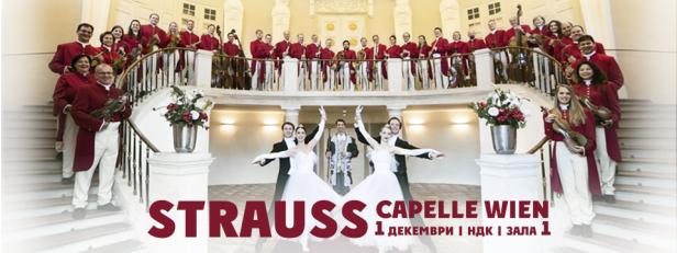 Strauss Capelle Vienna.png